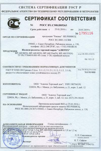 phoca thumb m sertifikat 4